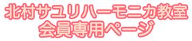 北村サユリハーモニカ教室 会員専用ページ